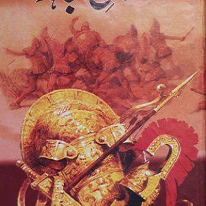 Dastane Mujahid