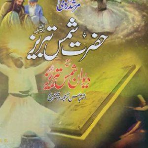 Hazrat Shams Tabrez